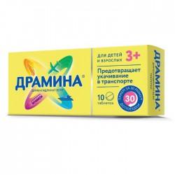Драмина, табл. 50 мг №10