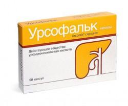 Урсофальк, капс. 250 мг №50