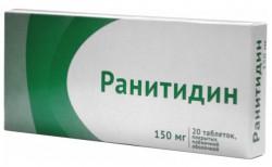 Ранитидин, табл. п/о пленочной 150 мг №20