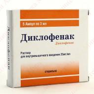 Диклофенак, р-р для в/м введ. 25 мг/мл 3 мл №5 ампулы
