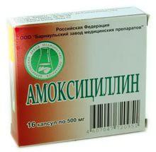 Амоксициллин, капс. 500 мг №16