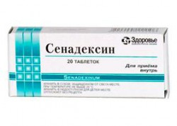 Сенадексин, табл. №20