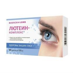 Лютеин-комплекс, табл. 570 мг №60