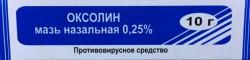 Оксолин, мазь 0.25% 10 г №1
