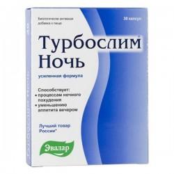Турбослим, капс. 300 мг №30 усиленная формула ночь